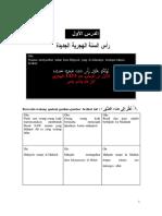 Bhs Arab Ix Mts Buku Siswa 2013