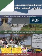 VGGT Hand Book Tamil 2017.02.19 Final.pdf