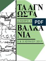 Unknown-Balkans-program-1.pdf