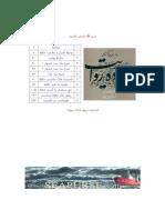 067-Baho_Aldien_Khoramshahi-Chardah_Revayat.pdf