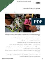 تظاهرات پدربزرگ ها و مادربزرگ ها در ونزوئلا - BBC Persian.pdf