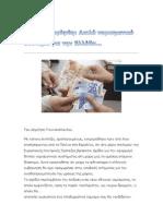 Ο κύβος ερρίφθη Διπλό νομισματικό σύστημα για την Ελλάδα
