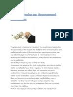 Περί Οικονομίας και Νομισματικού Συστήματος