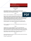 Pravilnik o Klasifikaciji Objekata (2015)