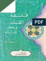 La filosofía del destino en el pensamiento de Al-Muetazila (en árabe).pdf