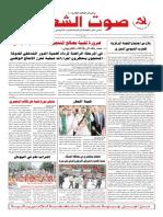 جريدة صوت الشعب العدد 401