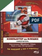 Kompyuter Na Fleshke Rabotayushie Windows Linux