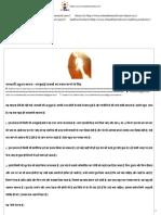 चमत्कारी अद्भुत साधना –अनसुलझे सवालों का जबाब जानने के लिए – Shreedham.pdf