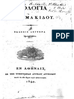 Απολογία Θεοκλήτου Φαρμακίδου 1840