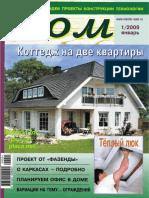 ДОМ №1 2009