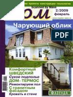 Дом №2  2009
