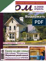 ДОМ №4 2009
