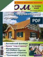 ДОМ №5 2009