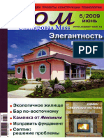 ДОМ №6 2009