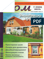 Дом №7  2009