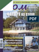 Дом №9  2009.pdf