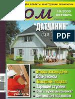 Дом №10 2009