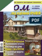 ДОМ №11 2009
