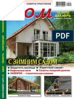 Дом №12 2010