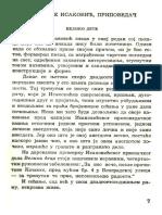 B. Mihajlović, Antonije Isaković - Pripovedač