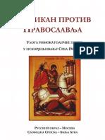 5. Vatikan protiv pravoslavlja