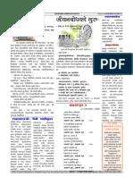 Sudharma 18b October 20161