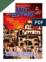 Sikh Phulwari June 2015 Punjabi