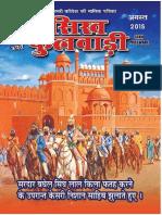 Sikh Phulwari August 2015 Hindi