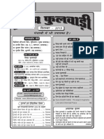 Sikh Phulwari September 2015 Hindi