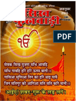 Sikh Phulwari Oct 2015 Hindi