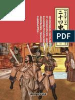 二十四忠圖說 (全部注音)
