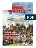Sikh Phulwari March 2015 Hindi