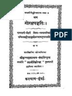 Goraksha Padhati Hindi
