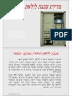 מדידת עכבת לולאת התקלה.pdf