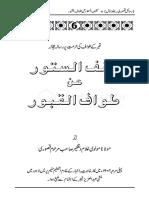 Kashfus Satoor Un Tawaf Al Qaboor by Allama Ghulam Dastahir Qasoori,,کشف الستور عن طواف القبور