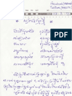 khmer nation song text (Pleng nokorreach Tmey)