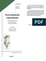 1aslamova v s Vetrov v a Osnovy Algoritmizatsii i Programmiro (2)