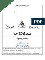 పోతన తెలుగు భాగవతము షష్ఠ స్కంధము - POTHANA TELUGU BHAGAVATHAM 6th_Skamdha