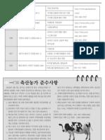 Migrantok201006 Korean
