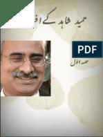 Hameed Shahid Kay Afsanay