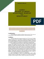 ΑΡΧΑΙΟΙ ΕΛΛΗΝΕΣ ΠΟΙΗΤΕΣ.pdf