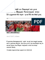 ΡΑΤΣΙΣΜΟΣ-ΡΟΜΑΦΟΒΙΑ-VICE