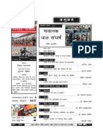 Swadeshi Patrika April 16 (h).pdf