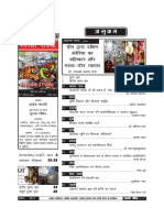 Swadeshi Patrika April 17 (H)