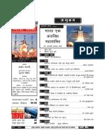Swadeshi Jagran Manch March 17 (H)