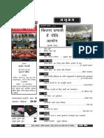 Swadeshi Jagran Manch Feb 17 (h)