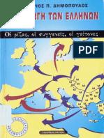 Origin of the Hellenes (by Dimitrios Dimopoulos, Gr)