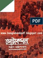 Lota Kombol [Part-1] by Sanjib Chattopadhyay