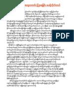 Nay PYae Taw News 1