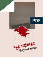 BishwambharChanchal2047BS_YuddhaBhadkirahechha